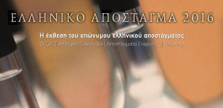 Ελληνικό Απόσταγμα 2016 image 1