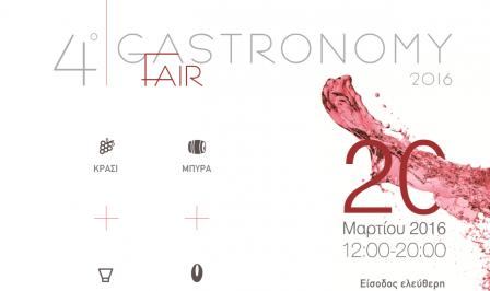 4ο Gastronomy Fair 2016 image 1