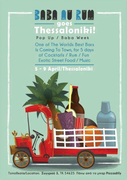 To Baba Au Rum πάει Θεσσαλονίκη image 1