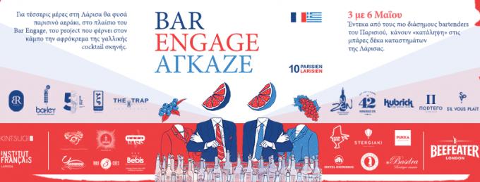 Έντεκα κορυφαίοι Γάλλοι bartender σε event στη Θεσσαλία image 1
