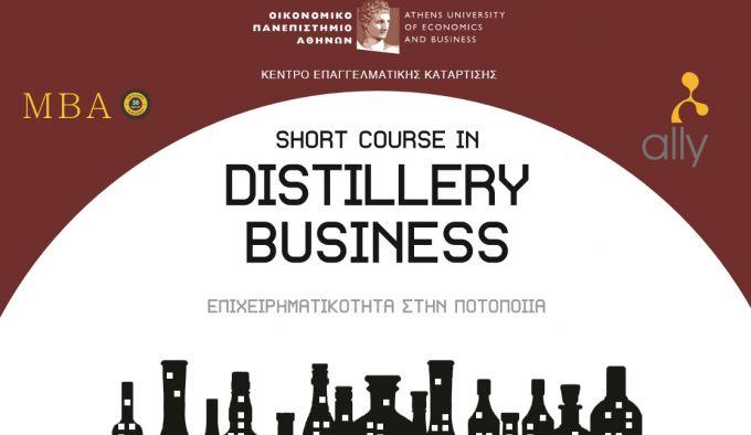 Επιχειρηματικότητα στην ποτοποιία: Ολοκληρωμένο πρόγραμμα σεμιναρίων image 1