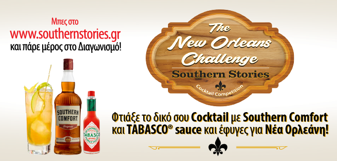 The New Orleans Challenge από το Southern Comfort image 1