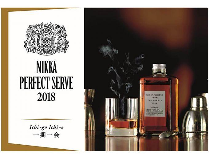 Nikka Perfect Serve 2018 image 1