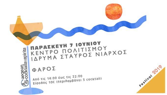 Aegean Cocktails & Spirits Festival 2019 image 1