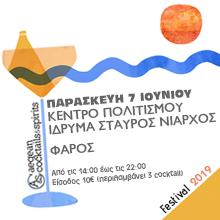 Aegean Cocktails & Spirits Festival 2019