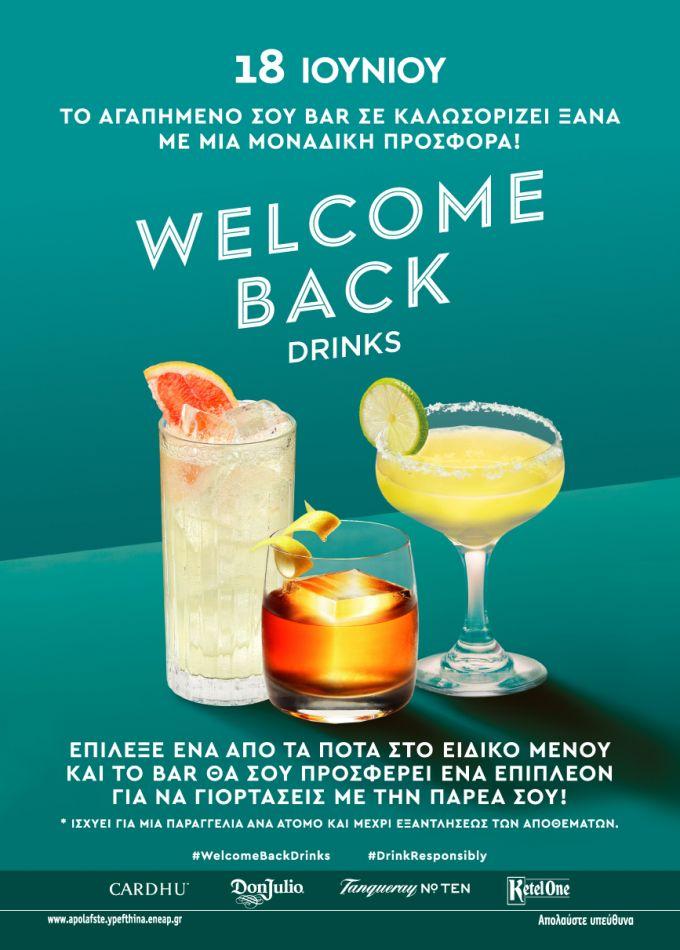 104 bar σου προσφέρουν το δεύτερο Welcome Back ποτό image 1