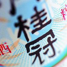Sake / Rice wine image
